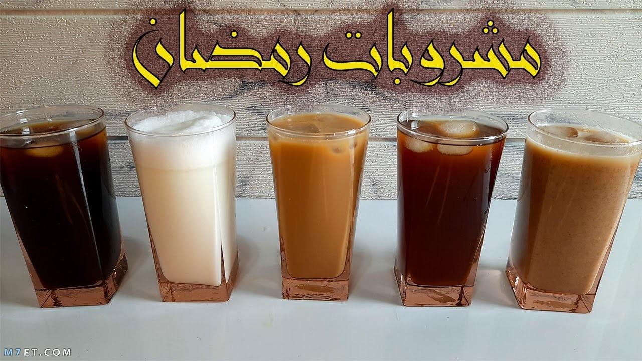 أنواع مشروبات رمضان 2021