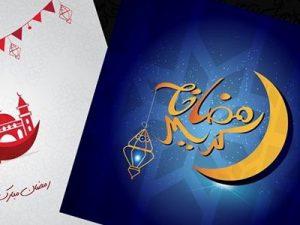 اجمل تهاني رمضان الكريم