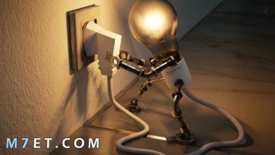 Photo of أهمية المحافظة على الكهرباء