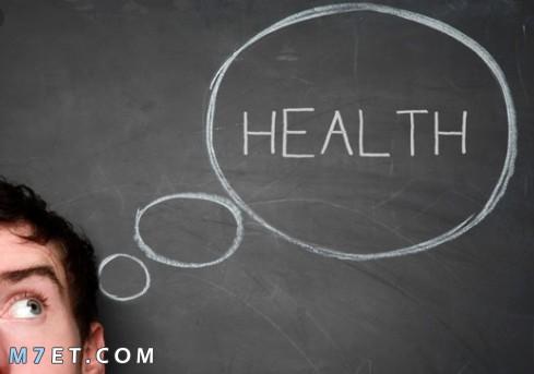 اهمية الصحة