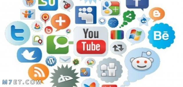 ما هي وسائل التواصل الإجتماعي