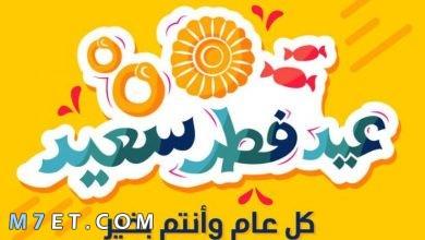 Photo of بوستات عيد الفطر لتهنئة الأحباب والأقارب بكلمات عذبة ورقيقة