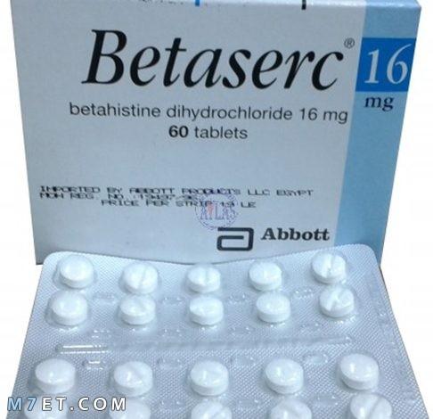 دواء بيتاسيرك