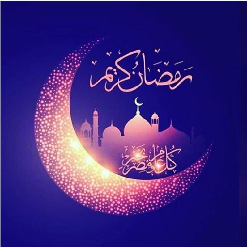 أجمل مسجات رمضان لتهنئة الأهل والأحباب 2021