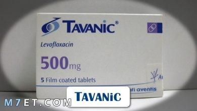 Photo of معلومات تفصيلية عن دواء تافاسين