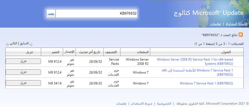 Windows 7 Computer Update