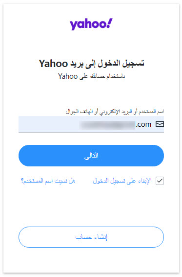 تسجيل الدخول إلى حساب ياهو