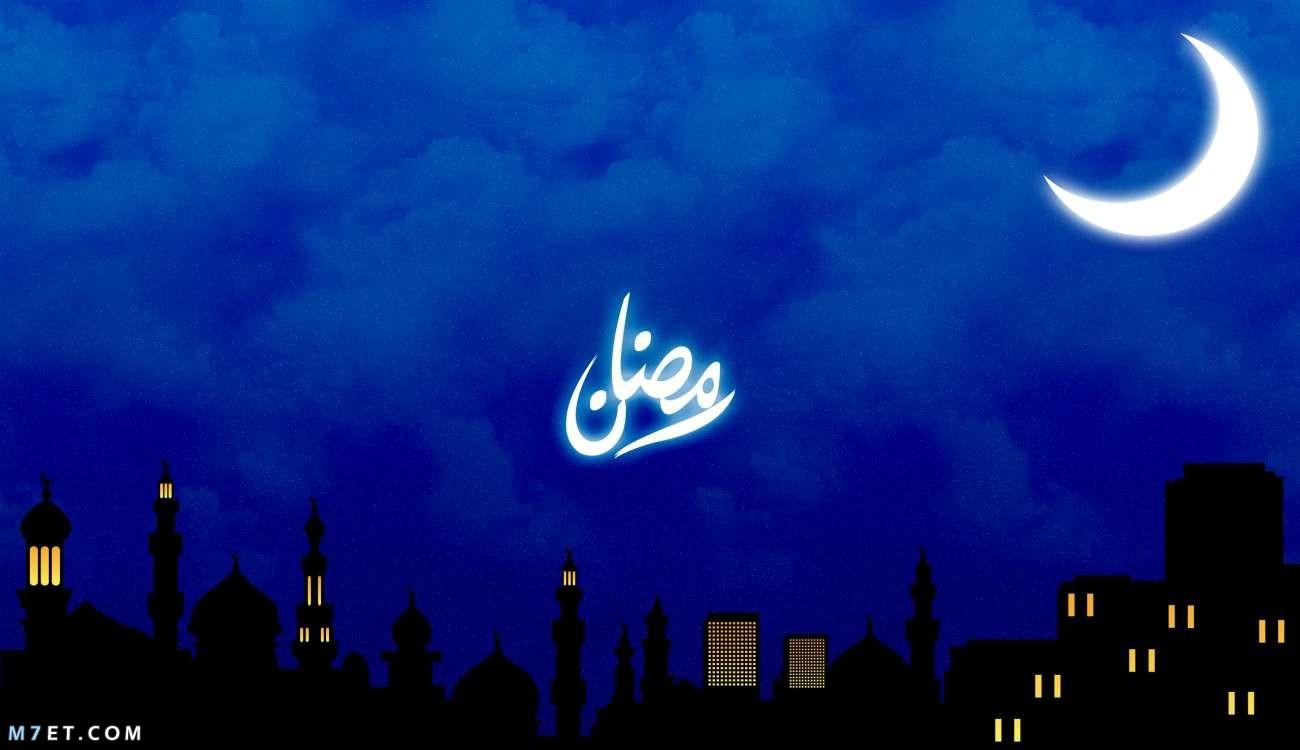 هلال رمضان 2021