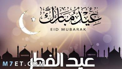 Photo of تهنئة بمناسبة عيد الفطر من القلب لمن يسكنه