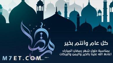 Photo of تهنئة رمضان اجمل تهاني رمضان الكريم رسائل وصور