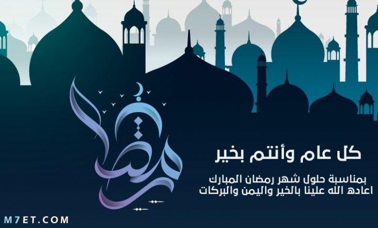 تهنئة رمضان اجمل تهاني رمضان الكريم رسائل وصور