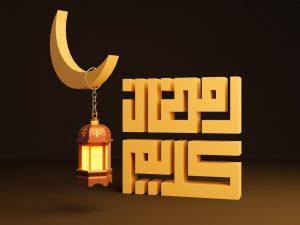تهنئة رمضان رسائل وصور