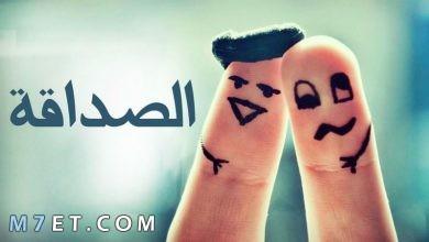 Photo of حكم عن الصديق نابعة من حكاوي الزمان