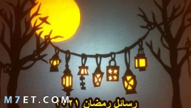 Photo of رسائل رمضان 2021 وأهم عبارات التهنئة بالصور للأهل والأصدقاء