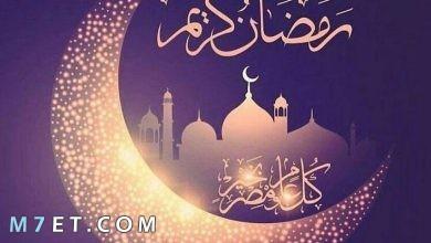Photo of أجمل رسائل رمضان والبوستات والأدعية لتهنئة المقربين بحلول الشهر الكريم لعام 2021
