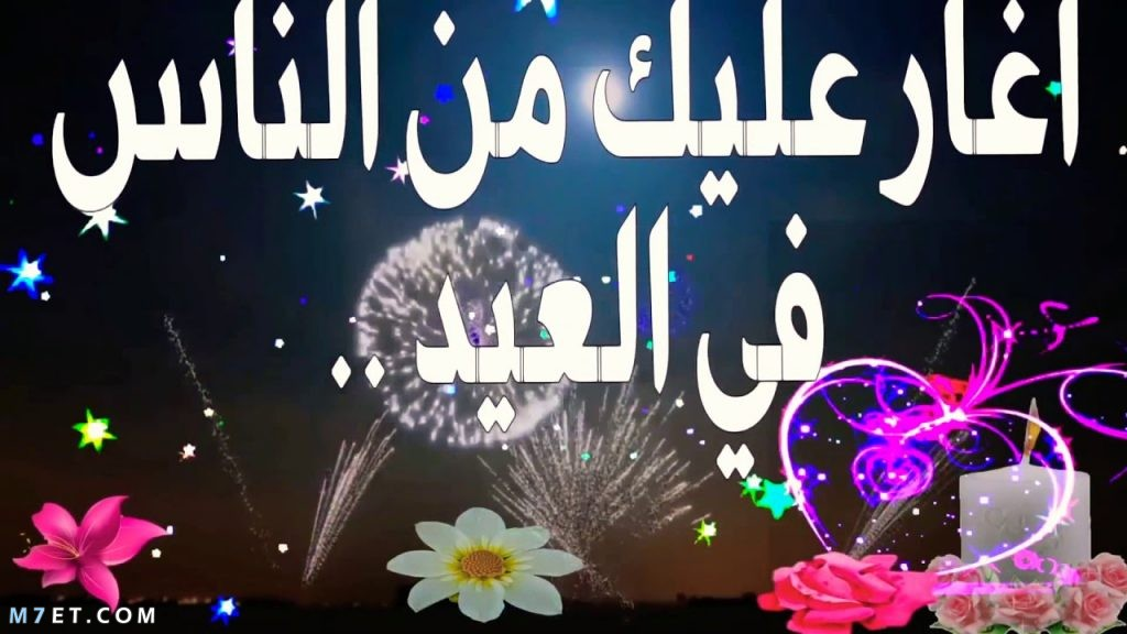 رسائل عيد الفطر باقة من أجمل رسائل التهنئة بالعيد