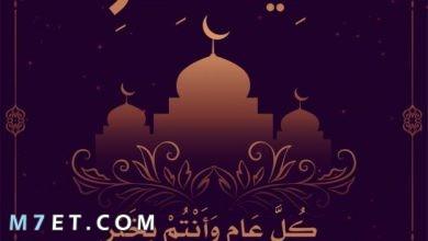 Photo of رسائل عيد الفطر باقة من أجمل رسائل التهنئة بالعيد