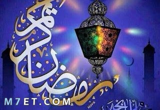 Photo of اجمل مسجات رمضان 2021 مع ادعية رمضانية للاقارب والاصدقاء