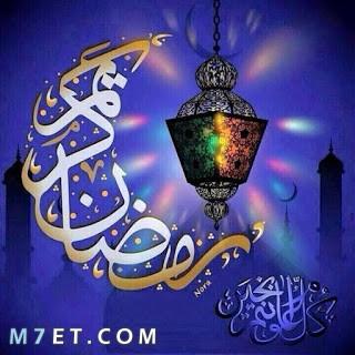 اجمل مسجات رمضان