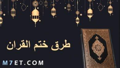 Photo of طرق ختم القرآن في رمضان 2021 جدول تنظيم الوقت لختم القرآن كامل مره او اكثر