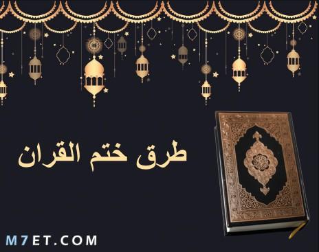 طرق ختم القرآن