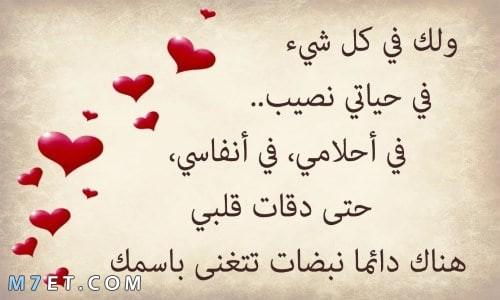 عبارات في الحب والعشق