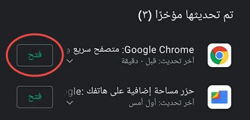 فتح تطبيق جوجل كروم