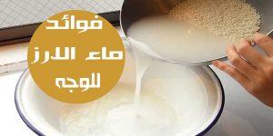 فوائد ماء الأرز للبشرة وكيفية تحضيره واستخدامه لبشرتك