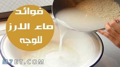 Photo of فوائد ماء الأرز للبشرة وكيفية تحضيره واستخدامه لبشرتك