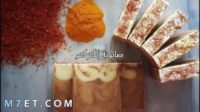 Photo of فوائد صابونة الكركم