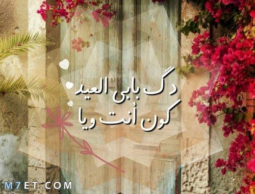 A word about Eid al-Fitr