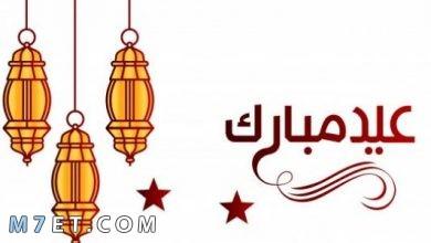 Photo of كلمة عن عيد الفطر تُبهج القلوب وتسعد الأحباء والأقارب