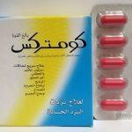 معلومات عن دواء كومتركس