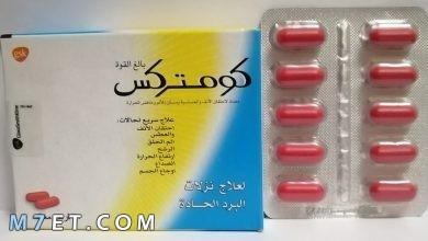 Photo of معلومات عن دواء كومتركس