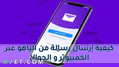 Photo of كيفية إرسال رسالة من الياهو عبر الكمبيوتر و الجوال 2021