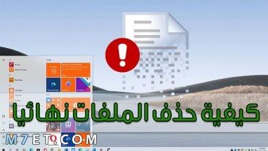 Photo of كيفية حذف الملفات نهائي في ويندوز