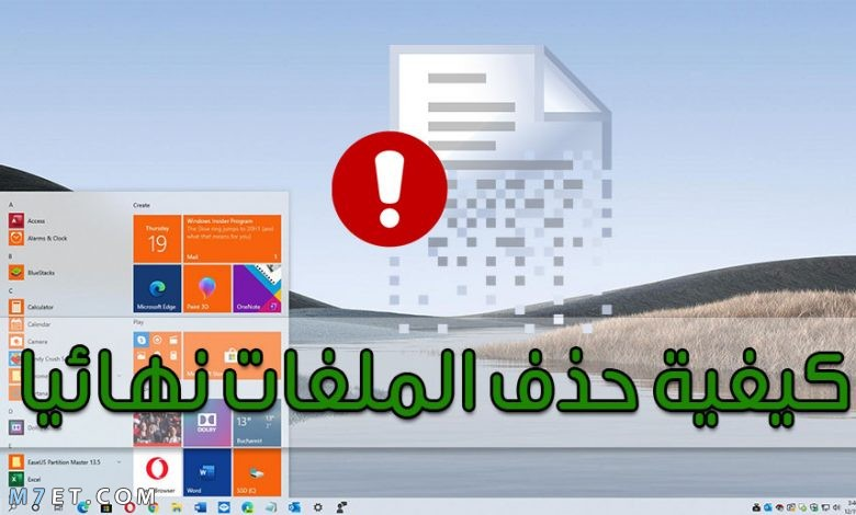 كيفية حذف الملفات نهائي في ويندوز