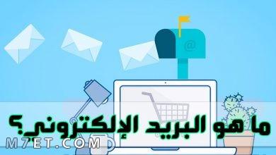 Photo of ما هو البريد الإلكتروني؟