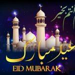 مسجات عيد الفطر للأصدقاء والأهل والأحباب والأصدقاء