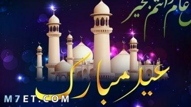 Photo of مسجات عيد الفطر للأصدقاء والأهل والأحباب والأصدقاء
