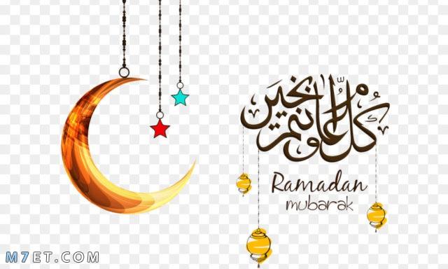 صور كفرات وبروفايل فيس بوك | شهر رمضان 2021