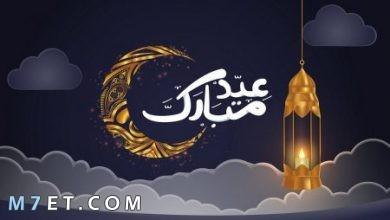 Photo of اجمل صور عيد الفطر 2021 تهنئة العيد المبارك