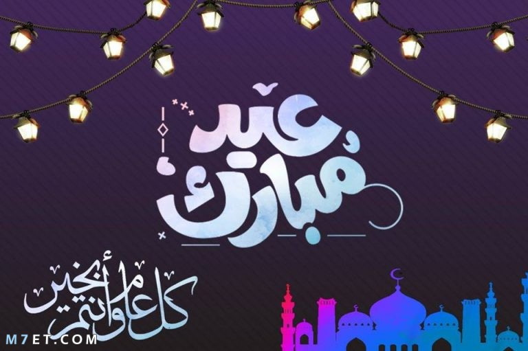 Eid al-Fitr images to congratulate
