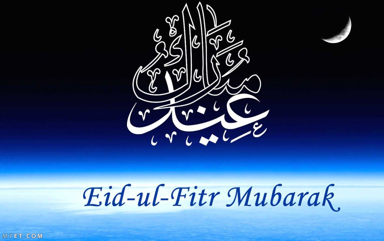 Pictures of Eid al-Fitr 2021