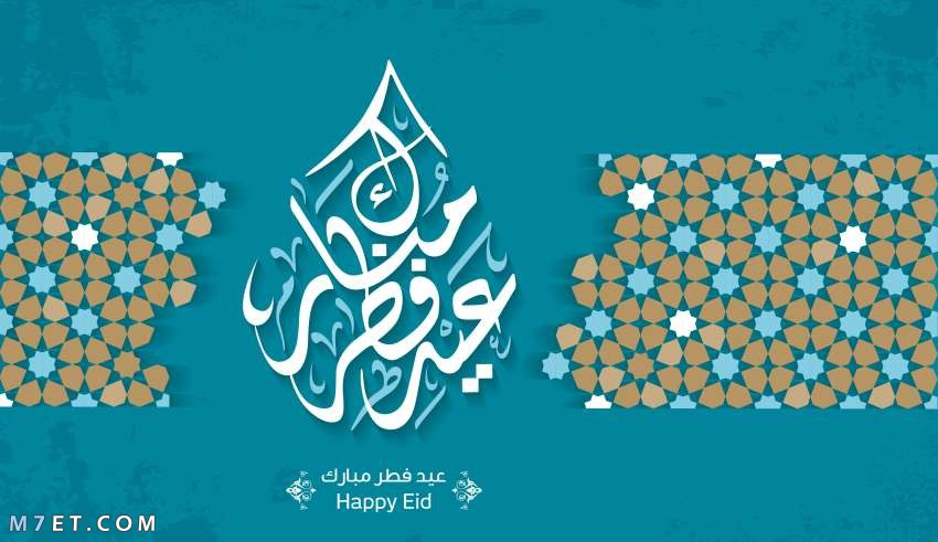 Pictures of Eid Al-Fitr congratulations 2021 for family and friends