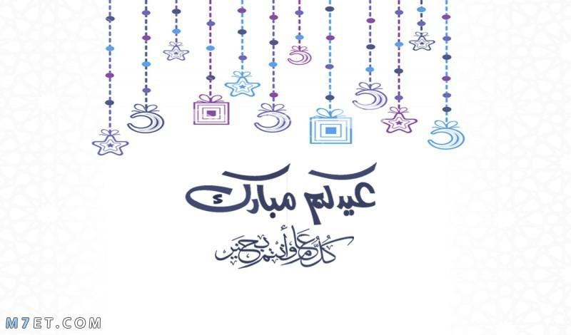 صور عن عيد الفطر المبارك 2021 للتهاني والمباركة