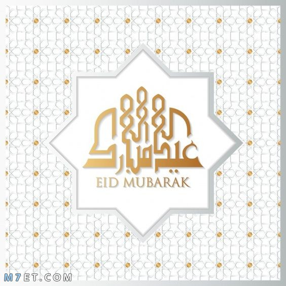 Greeting cards Eid al-Fitr 2021 and the most beautiful congratulatory cards for loved ones