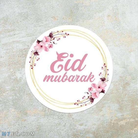 The most beautiful pictures of Eid Al-Fitr 2021 congratulating the blessed Eid