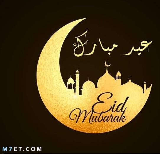 صور تهاني عيد الفطر المبارك