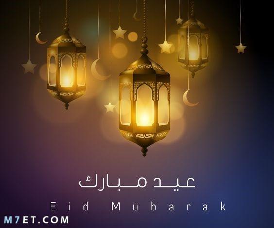 صور تهنئة عيد الفطر المبارك 2021 للأهل والاصدقاء